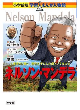 ネルソン・マンデラ 人種差別と戦い、勝利を手にした南アフリカの父 (小学館版学習まんが人物館)(小学館版 学習まんが人物館)