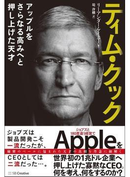 ティム・クック アップルをさらなる高みへと押し上げた天才