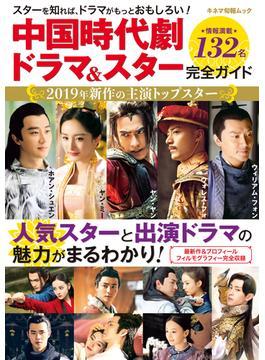 中国時代劇ドラマ&スター完全ガイド スターで見る中国時代劇総勢132名掲載!