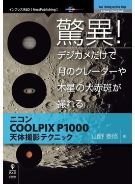 驚異!デジカメだけで月のクレーターや木星の大赤斑が撮れる ニコンCOOLPIX P1000天体撮影テクニック