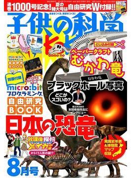 子供の科学 2019年 08月号 [雑誌]
