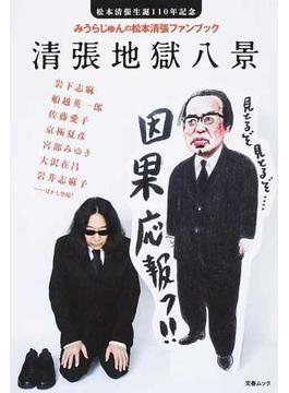 清張地獄八景 松本清張生誕110年記念 みうらじゅんの松本清張ファンブック