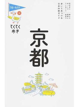 京都 第16版(ブルーガイド)