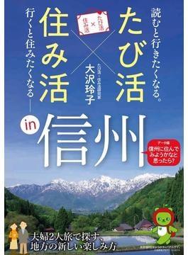 「たび活×住み活」in信州 読むと行きたくなる。行くと住みたくなる
