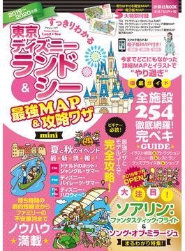 すっきりわかる東京ディズニーランド&シー最強MAP&攻略ワザ mini 2019〜2020年版(扶桑社MOOK)