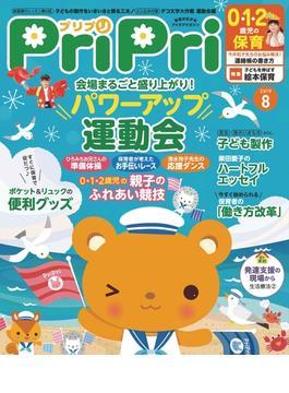 PriPri プリプリ 2019年8月号(PriPri)