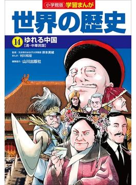 小学館版学習まんが 世界の歴史 14 ゆれる中国(学習まんが)
