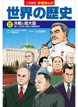 小学館版学習まんが 世界の歴史 17 冷戦と超大国(学習まんが)