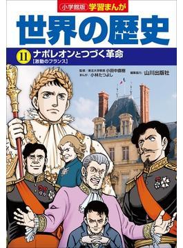 小学館版学習まんが 世界の歴史 11 ナポレオンとつづく革命(学習まんが)