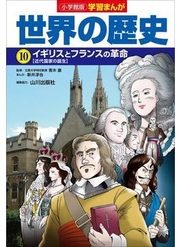 小学館版学習まんが 世界の歴史 10 イギリスとフランスの革命(学習まんが)