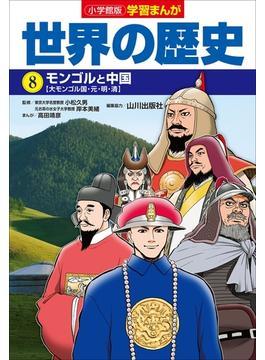 【期間限定価格】小学館版学習まんが 世界の歴史 8 モンゴルと中国(学習まんが)