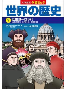 小学館版学習まんが 世界の歴史 7 近世ヨーロッパ(学習まんが)