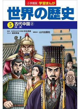 小学館版学習まんが 世界の歴史 5 古代中国2(学習まんが)