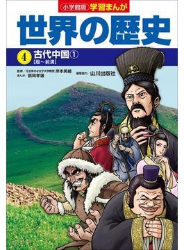 小学館版学習まんが 世界の歴史 4 古代中国1(学習まんが)