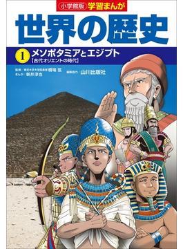 小学館版学習まんが 世界の歴史 1 メソポタミアとエジプト(学習まんが)