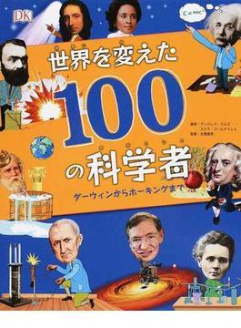 世界を変えた100の科学者 ダーウィンからホーキングまで