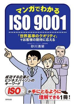 マンガでわかるISO 9001 「世界基準のクオリティ」でお客様の期待に応える