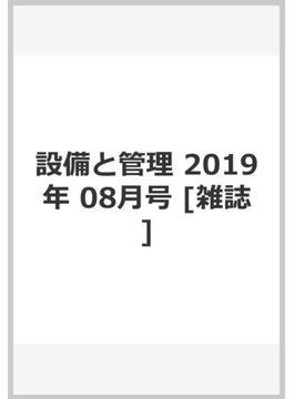 設備と管理 2019年 08月号 [雑誌]