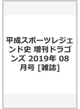 平成スポーツレジェンド史 増刊ドラゴンズ 2019年 08月号 [雑誌]