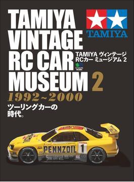 TAMIYA ヴィンテージ RCカー ミュージアム2