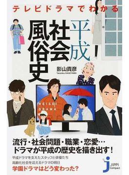 テレビドラマでわかる平成社会風俗史(じっぴコンパクト新書)