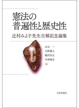 憲法の普遍性と歴史性 辻村みよ子先生古稀記念論集
