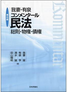 我妻・有泉コンメンタール民法 総則・物権・債権 第6版