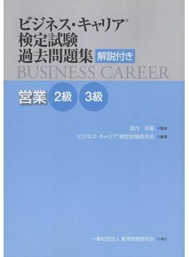 ビジネス・キャリア検定試験過去問題集 解説付き 営業2級3級