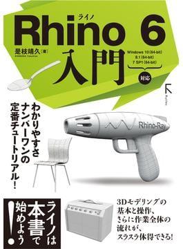 Rhino 6入門