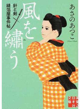 風を繡う 針と剣 縫箔屋事件帖(実業之日本社文庫)
