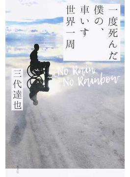 一度死んだ僕の、車いす世界一周 No Rain,No Rainbow