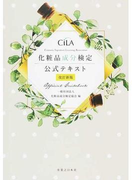 化粧品成分検定公式テキスト Official Guidebook 改訂新版
