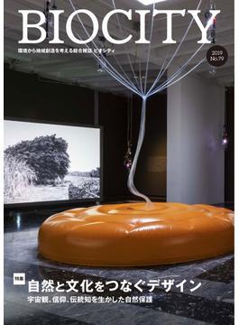 ビオシティ 環境から地域創造を考える総合雑誌 No.79(2019) 特集自然と文化をつなぐデザイン
