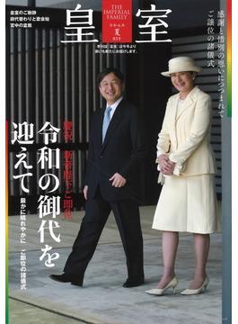 皇室 THE IMPERIAL FAMILY 83号(令和元年夏) 慶祝新帝陛下ご即位令和の時代を迎えて