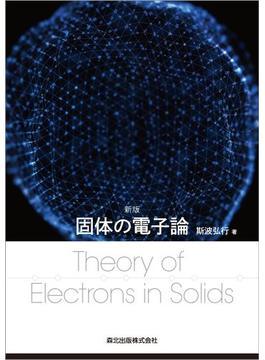 固体の電子論 新版
