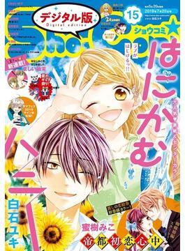 Sho-Comi 2019年15号(2019年7月5日発売)(Sho-Comi)
