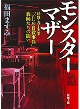 モンスターマザー―長野・丸子実業「いじめ自殺事件」教師たちの闘い―(新潮文庫)(新潮文庫)