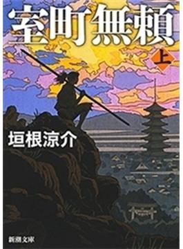 室町無頼(上)(新潮文庫)(新潮文庫)