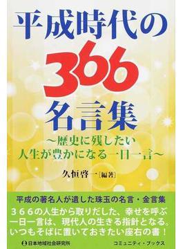 平成時代の366名言集 歴史に残したい人生が豊かになる一日一言(コミュニティ・ブックス)