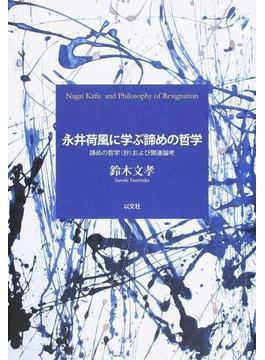 永井荷風に学ぶ諦めの哲学 諦めの哲学(抄)および関連論考