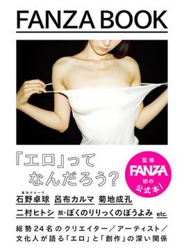 FANZA BOOK What is Eroticism for You?