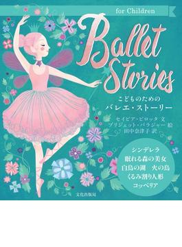 Ballet Stories こどものためのバレエ・ストーリー