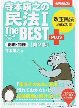 寺本康之の民法Ⅰザ・ベストプラス総則・物権 公務員試験 第2版