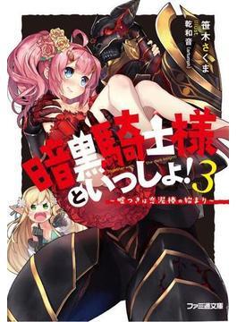 暗黒騎士様といっしょ! 3 噓つきは恋泥棒の始まり(ファミ通文庫)