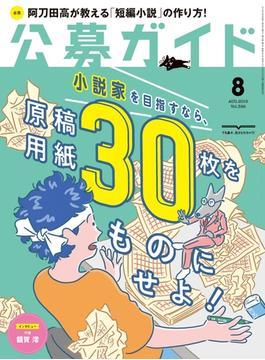公募ガイド vol.396