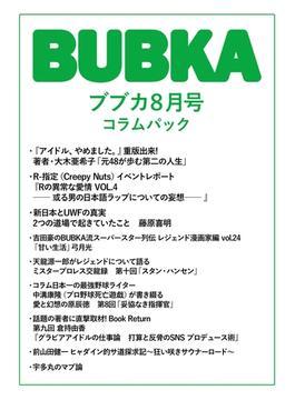 BUBKA コラムパック 2019年8月号(BUBKA)