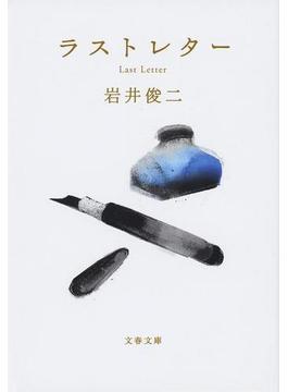 ラストレター(文春文庫)