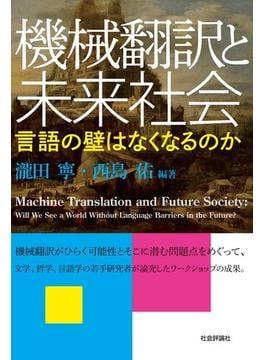 機械翻訳と未来社会 言語の壁はなくなるのか