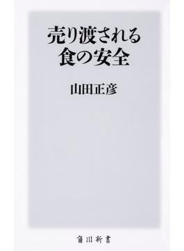 売り渡される食の安全(角川新書)