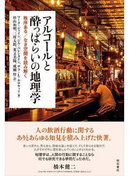 アルコールと酔っぱらいの地理学 秩序ある/なき空間を読み解く